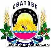 Герб города Сватово