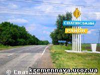 Фото граници сватовского района с кременским